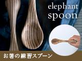 elephant spoon(エレファントスプーン)お箸の練習スプーン商品ページへ