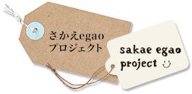 さかえegaoプロジェクト