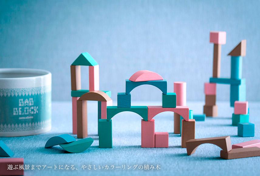遊ぶ風景までアートになる積み木