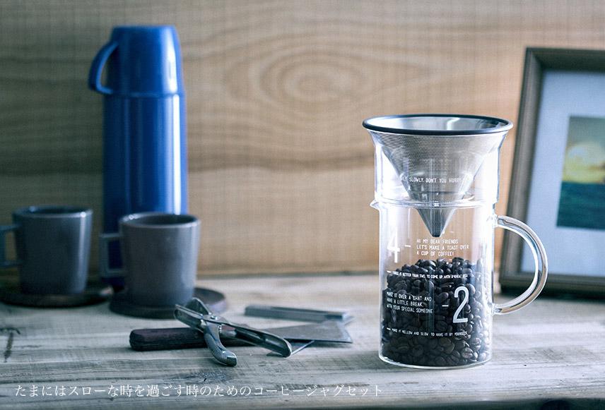 たまにはスローな時を過ごす時のためのコーヒージャグ セット