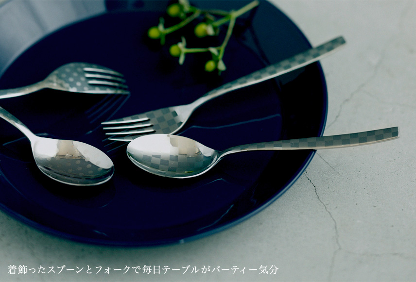 着飾ったスプーンとフォークで毎日テーブルがパーティー気分