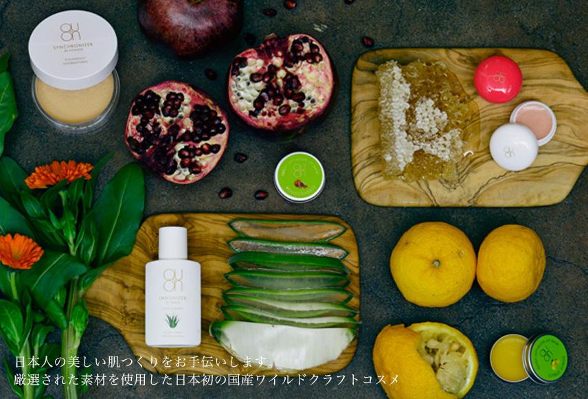 日本人の美しい肌つくりをお手伝いします。厳選された素材を使用した日本初の国産ワイルドクラフトコスメ