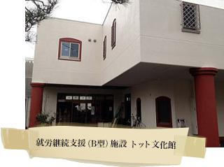 トット文化館