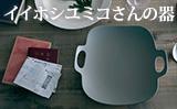 イイホシユミコさんの器